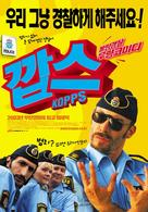Kopps - South Korean poster (xs thumbnail)