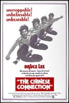 Jing wu men - Theatrical poster (xs thumbnail)
