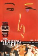 Hsi yen - Taiwanese Movie Poster (xs thumbnail)