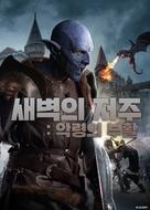 The Obsidian Curse - South Korean Movie Poster (xs thumbnail)