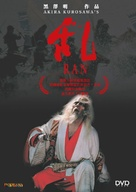 Ran - Japanese DVD movie cover (xs thumbnail)