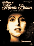 Die ehe der Maria Braun - French DVD movie cover (xs thumbnail)