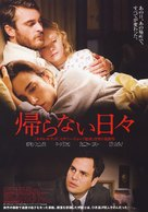 Reservation Road - Japanese Movie Poster (xs thumbnail)