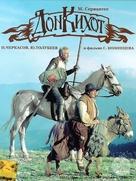 Don Kikhot - Soviet Movie Poster (xs thumbnail)