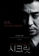 Secret - South Korean Movie Poster (xs thumbnail)