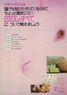 Everything You Always Wanted to Know About Sex * But Were Afraid to Ask - Japanese Movie Poster (xs thumbnail)