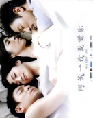 All About Love - Hong Kong poster (xs thumbnail)