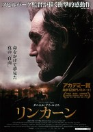 Lincoln - Japanese Movie Poster (xs thumbnail)