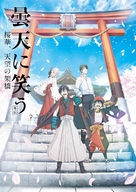 Laughing Under the Clouds Gaiden - Japanese Movie Poster (xs thumbnail)