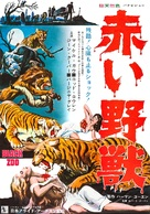 Black Zoo - Japanese Movie Poster (xs thumbnail)