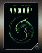 Alien 3 - Russian DVD movie cover (xs thumbnail)