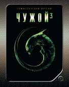 Alien 3 - Russian DVD movie cover (xs thumbnail)