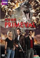 """""""Primeval"""" - Hong Kong Movie Cover (xs thumbnail)"""