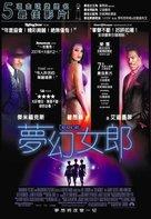 Dreamgirls - Taiwanese Movie Poster (xs thumbnail)