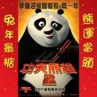 Kung Fu Panda 2 - Hong Kong Movie Poster (xs thumbnail)