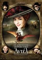 Les aventures extraordinaires d'Adèle Blanc-Sec - Greek Movie Poster (xs thumbnail)