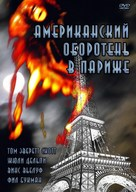 An American Werewolf in Paris - Russian Movie Cover (xs thumbnail)
