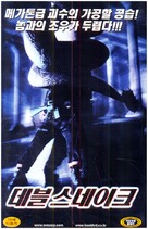 New Alcatraz - South Korean Movie Poster (xs thumbnail)