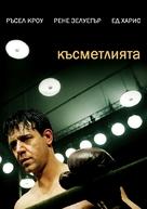 Cinderella Man - Bulgarian DVD movie cover (xs thumbnail)