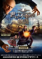 Lemony Snicket's A Series of Unfortunate Events - Japanese Movie Cover (xs thumbnail)