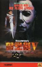 Halloween 5 - South Korean VHS movie cover (xs thumbnail)