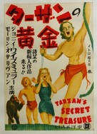 Tarzan's Secret Treasure - Japanese Movie Poster (xs thumbnail)
