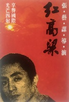 Hong gao liang - Chinese Movie Poster (xs thumbnail)