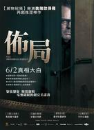 Contratiempo - Taiwanese Movie Poster (xs thumbnail)