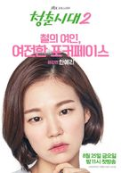 """Cheongchunsidae"" - South Korean Movie Poster (xs thumbnail)"
