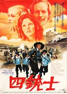 The Four Musketeers - Japanese Movie Poster (xs thumbnail)