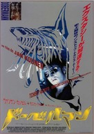 Dobermann - Japanese poster (xs thumbnail)