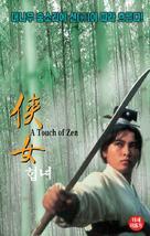 Xia nü - South Korean Movie Cover (xs thumbnail)