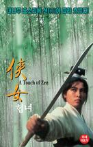 Xia nü - South Korean Movie Cover (xs thumbnail)