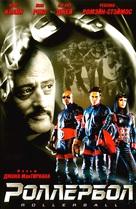 Rollerball - Russian DVD cover (xs thumbnail)