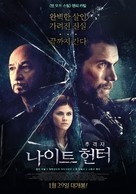 Nomis - South Korean Movie Poster (xs thumbnail)