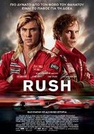 Rush - Greek Movie Poster (xs thumbnail)