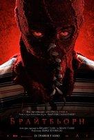 Brightburn - Ukrainian Movie Poster (xs thumbnail)