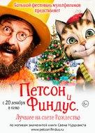 Pettersson und Findus 2 - Das schönste Weihnachten überhaupt - Russian Movie Poster (xs thumbnail)