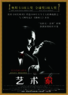The Artist - Chinese Movie Poster (xs thumbnail)