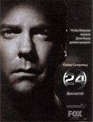 """""""24"""" - Russian Movie Poster (xs thumbnail)"""
