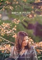 The Truth - South Korean Movie Poster (xs thumbnail)