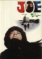 Joe - Japanese Movie Poster (xs thumbnail)