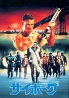 Cyborg - Japanese DVD cover (xs thumbnail)
