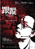 Gun chung - Hong Kong poster (xs thumbnail)
