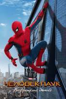 Spider-Man - Homecoming - Russian Movie Cover (xs thumbnail)