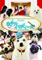 Hotel for Dogs - Japanese Movie Cover (xs thumbnail)