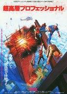 Steel - Japanese Movie Poster (xs thumbnail)