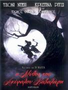 Sleepy Hollow - Greek DVD movie cover (xs thumbnail)