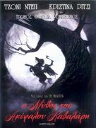 Sleepy Hollow - Greek DVD movie cover (xs thumbnail)