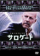 Surrogates - Japanese Movie Cover (xs thumbnail)
